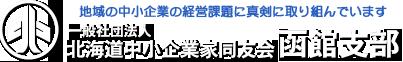 一般社団法人北海道中小企業家同友会 函館支部