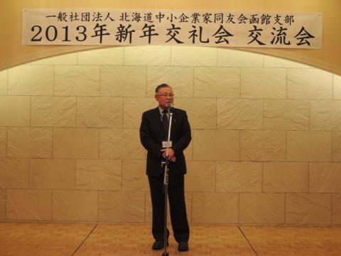 函館支部2013年新年交礼会(2013年1月25日) - 14