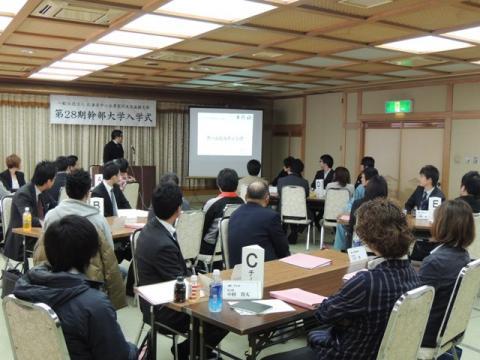 第28期幹部大学 入学式(2013年1月11日) - 11