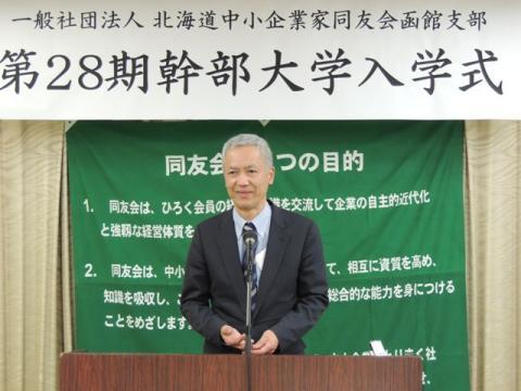 第28期幹部大学 入学式(2013年1月11日) - 1