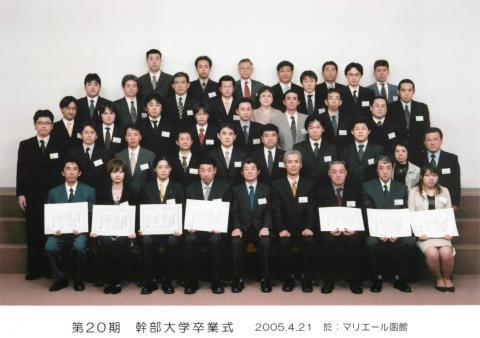 第20期幹部大学(2005年1月〜4月)