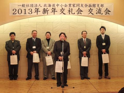 函館支部2013年新年交礼会(2013年1月25日) - 13