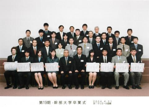 第19期幹部大学(2004年1月〜4月)
