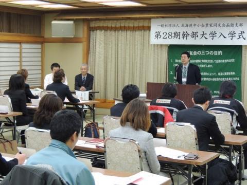 第28期幹部大学 入学式(2013年1月11日) - 3