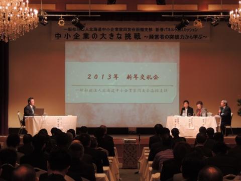 函館支部2013年新年交礼会(2013年1月25日) - 8