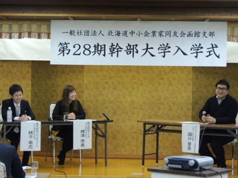 第28期幹部大学 入学式(2013年1月11日) - 6