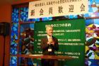 新会員歓迎会(2012年6月1日) - 2